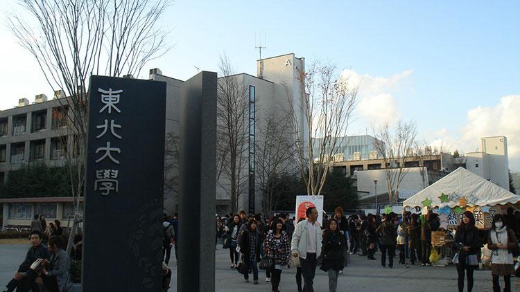 日本东北大学缩略图