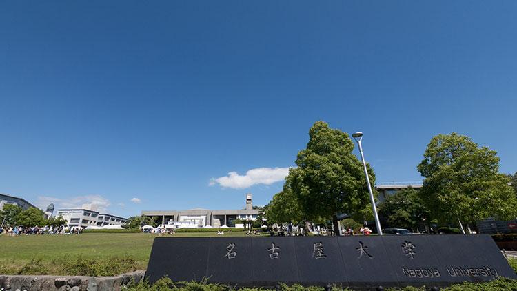 名古屋大学缩略图