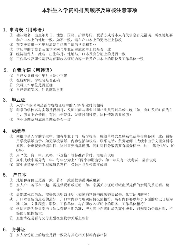 启明大学2021年3月本科・插班招生简章(中文版)插图1