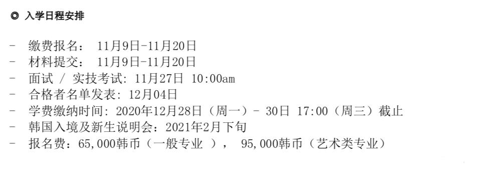 启明大学2021年3月本科・插班招生简章(中文版)插图2