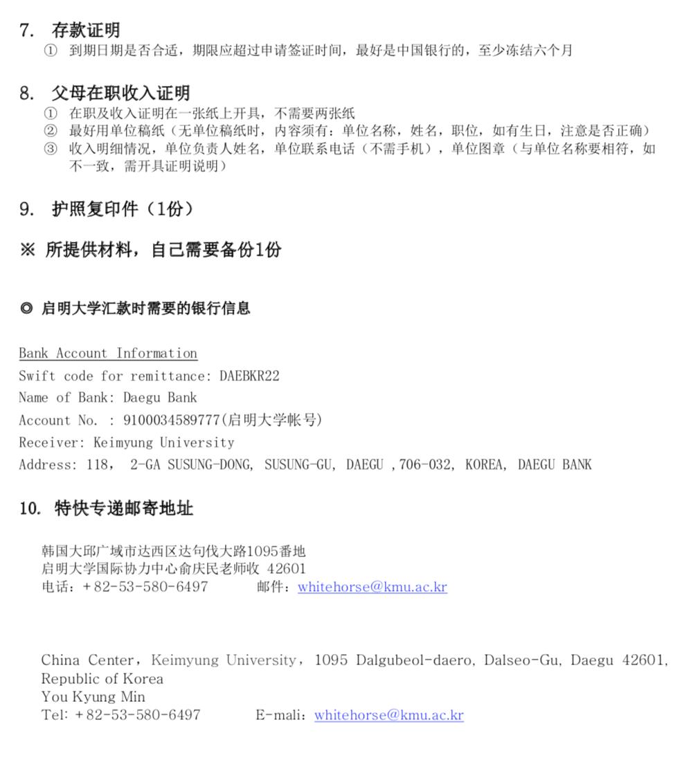启明大学2021年3月本科・插班招生简章(中文版)插图5