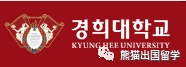 2021年3月庆熙大学(首尔校区)商学院(韩文授课MBA)课程开始招生了插图