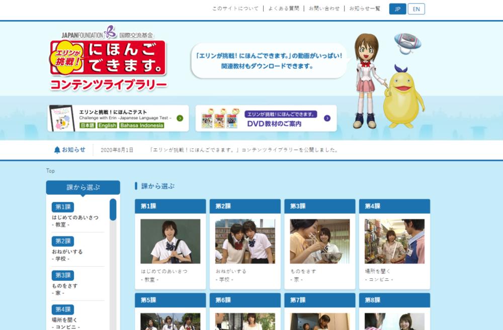8个相见恨晚的日语学习网站,每一个都是我的心头好!插图4