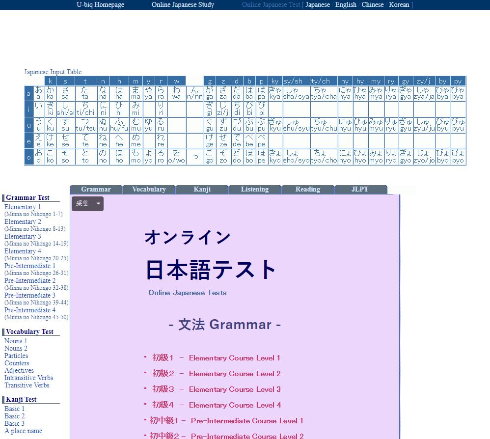 8个相见恨晚的日语学习网站,每一个都是我的心头好!插图6