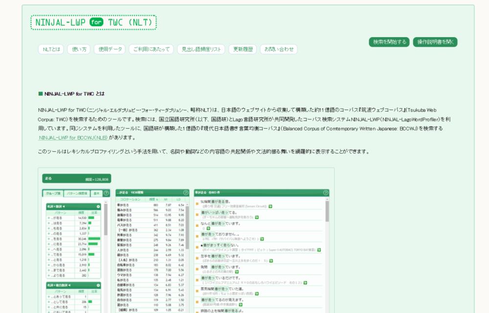 8个相见恨晚的日语学习网站,每一个都是我的心头好!插图8